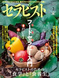 取材,メディア実績,セラピスト,オザティ,小澤智子,JOINUSセラピスト活動協会