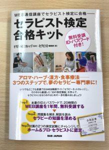 メディア取材,セラピスト検定合格キット,小澤智子,オザティ,BABジャパン