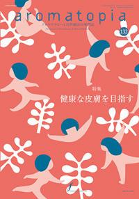取材,メディア実績,セラピスト,オザティ,小澤智子,JOINUSセラピスト活動協会,アロマトピア