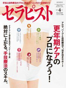 取材,メディア実績,セラピスト,オザティ,小澤智子,JOINUSセラピスト活動協会,セラピスト